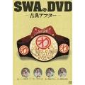 SWAのDVD-古典アフター-