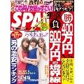 SPA! 2017年11月7日・14日合併号