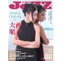 JAZZ JAPAN Vol.88