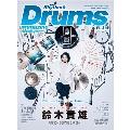 Rhythm & Drums magazine 2018年4月号