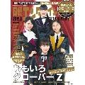 日経エンタテインメント! 2019年6月号 臨時増刊 ももいろクローバーZ特装版
