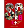 AKB48 ネ申テレビ スペシャル ~汗と涙のスポ根祭り~