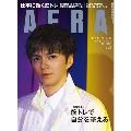 AERA 2019年8月12日-8月19日合併号<表紙: 林遣都>