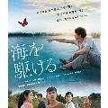 海を駆ける [Blu-ray Disc+DVD]