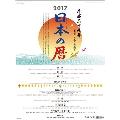 日本の暦 2017 カレンダー
