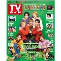 TVガイド 鹿児島・宮崎・大分版 2019年11月8日号