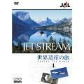 JALジェットストリーム 世界遺産の旅 4