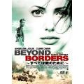 すべては愛のために ~Beyond Borders~