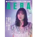 AERA 2019年12月2日増大号<表紙: 生田絵梨花>