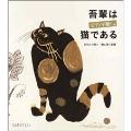 【猫の絵のCDブック】吾輩はピアノを聴く猫である-あなたの猫と一緒に聴く画集 [CD+BOOK]