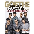 GOETHE 2020年4月号<表紙: 三代目 J SOUL BROTHERS from EXILE TRIBE>