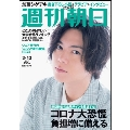 週刊朝日 2020年3月13日増大号<表紙: 加藤シゲアキ>