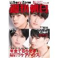 週刊朝日 2020年8月14日-8月21日合併号<表紙: Sexy Zone>