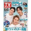 TVガイド 関西版 2021年3月19日号<上田竜也センターver.>