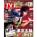 TVガイド 関東版 2021年7月30日号