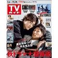TVガイド 関東版 2021年9月24日号