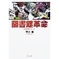 図書館革命 図書館戦争シリーズ 4