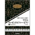 名器から生まれた名曲 3 リストとベーゼンドルファー・ピアノ