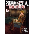 進撃の巨人 Before the fall 15