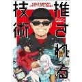 推される技術 ~ 累計3億円集めた男のクラウドファンディング冒険記 ~