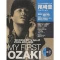 MY FIRST OZAKI スペシャルDVD&ブック 尾崎豊コレクション 『BEATCHILD1987』's Spin-off [BOOK+DVD]