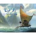ジ・アート・オブ モアナと伝説の海 THE ART OF MOANA