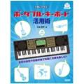ポータブル・キーボード活用術 [BOOK+CD]