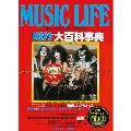 ミュージック・ライフ増刊号 KISS大百科事典