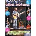 さだまさし名曲&傑作トーク選LIVE DVD BOX