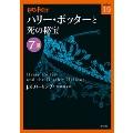 ハリー・ポッターと死の秘宝 7-3