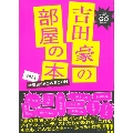 吉田豪の部屋の本 Vol.1 -@猫舌SHOWROOM-