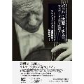 バッハ・古楽・チェロ --アンナー・ビルスマは語る [BOOK+CD]