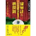 片山杜秀の本 5 線量計と機関銃─ラジオ・カタヤマ【震災篇】