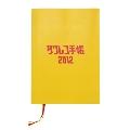 タワレコ手帳 2012