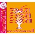 MIX! MIX!! MIX!!! -BEST J-POP COVER MIX 2-