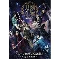 ミュージカル『刀剣乱舞』 ~幕末天狼傳~<初回限定盤B>