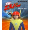 光速エスパー Vol.2