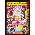 バクチ/魁swallowtail (全身全霊豪華盤) [CD+DVD]<初回限定盤>