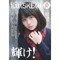 BUBKA 2018年1月号増刊『100%SKE48 Vol.4』