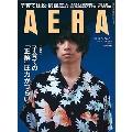 AERA 2018年10月29日号<表紙: 尾崎世界観>