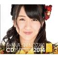篠崎彩奈 AKB48 2014 卓上カレンダー