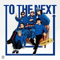 TO THE NEXT (Original Version) C/W TO THE NEXT (DJ Mitsu the Beats REMIX)<限定盤>