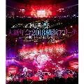 和楽器バンド 大新年会2018 横浜アリーナ ~明日への航海~ [スマプラ付]<通常盤>