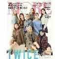 MORE 2021年2月号増刊 スペシャルエディション 付録なし版<表紙: TWICE>