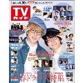 TVガイド 関東版 2021年4月30日号
