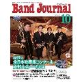 Band Journal 2021年10月号