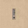 Handicraft: 1st Mini Album