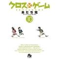 クロスゲーム 10