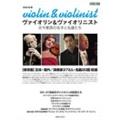 ヴァイオリン&ヴァイオリニスト 古今東西の名手と名器たち