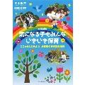 増補新版 気になる子もみんないきいき保育 ここからはじめよう、幼稚園の特別支援教育